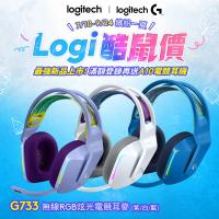 【Logitech G】G733 無線RGB炫光電競耳機麥克風