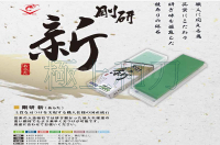 【日本進口磨刀石】NANIWA 蝦牌 超級陶瓷 究極砥石 磨刀石 SS系列
