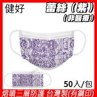 [限量出清] 健好 防護口罩 台灣製(有鋼印) 蕾絲 紫色 現貨 平面口罩 成人口罩 50入/盒 3層過濾 熔噴布 貼心使用 (非醫療)