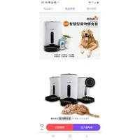 petwant app智慧型寵物餵食器PF-103