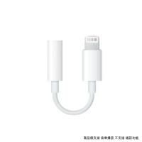 原廠盒裝 蘋果 Apple Lightning 音源轉接線/3.5mm耳機轉Lightning/連接線