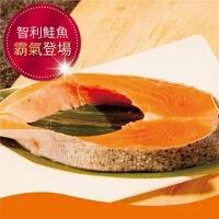 【鮮綠生活】(買8送8)(免運組)智利鮭魚切片160g