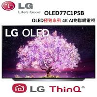 LG樂金 77型 4K OLED 語音物聯網電視 OLED77C1PSB