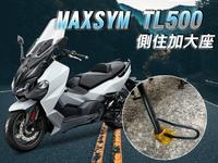 三陽 SYM  MAXSYM TL 500 鋁合金 多色 側柱輔助器 加大邊撐 老虎摩配