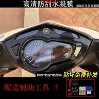 (高端質量)適用于雅馬哈 勁戰三代目 3代 TPU水凝儀表貼膜高清防刮保護貼膜