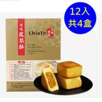 【佳德】原味鳳梨酥禮盒 12入-共4盒(台北排隊名店…首選伴手禮)