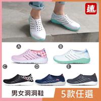 【LOTTO】男女 洞洞鞋 晴雨鞋(5色任選)