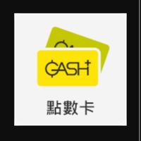 《承哥》Gash 150-300點數🚫勿刷卡結帳🚫