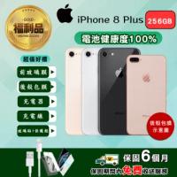 【Apple 蘋果】福利品 iPhone 8 Plus 5.5吋 256GB 手機(電池健康度100%+手機包膜)