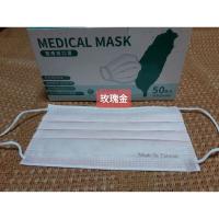 丰荷一般醫用口罩,款式:玫瑰金/橘色萬聖節,50入盒裝,台灣製造