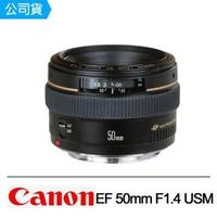 【Canon】EF 50mm F1.4 USM(公司貨)