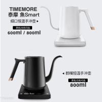 TIMEMORE 泰摩 魚Smart 溫控壺 手沖壺 細口/鶴嘴 600/800ml 公司貨 保固一年『歐力咖啡』
