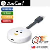【4K 台灣官網版 AnyCast】無線投影電視棒 手機無線連電視 手機連電視(適用 蘋果 三星 華為 小米 OPPO)