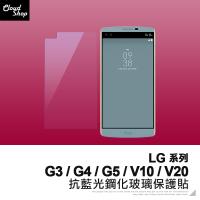 LG 抗藍光鋼化玻璃保護貼 適用G3 G4 G5 V10 V20 保護膜 玻璃貼 鋼化膜 玻璃膜