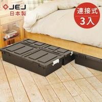 【日本JEJ】連結式床下雙開收納箱27L-3入