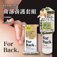 【PELICAN】日本製 沛麗康 背部抗痘超值組合(凝膠噴霧+抗痘皂)