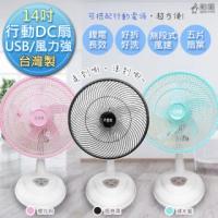 【勳風】旋風式14吋充插二用DC風扇循環扇行動扇-鋰電/夠強/安靜(HF-B26U)