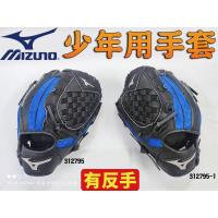 投手手套 MIZUNO投手手套 美津濃 少年 兒童 棒球 通用 柔軟好上手 豬皮 PU 312795 大自在