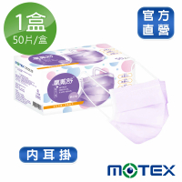 【MOTEX 摩戴舒】平面醫用口罩 大包裝 50片(夢幻紫)