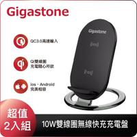 【Gigastone 立達國際】10W雙線圈無線快充充電盤-超值2入組GA-9660B(iPhone 13/12/AirPods 必備無線充電盤)