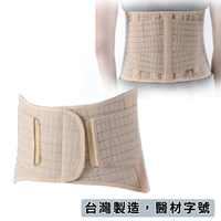 【Fe Li 飛力醫療】HA系列 全扣式腰部保護帶/護腰-加強型(H04-醫材字號)