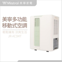 【Mistral 美寧】旗艦級透涼移動冷氣機/除濕機JR-AC5MT