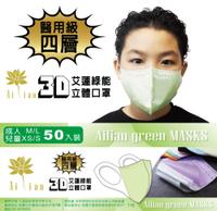 衛福部核准 美國FDA認證 台灣製四層醫療級 立體口罩  高級版 High Quality