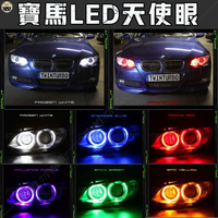 寶馬天使眼 LED汽車燈 E39 E60 E63 E65 E87 5W 大燈裝飾 改裝燈 免拆線佈線