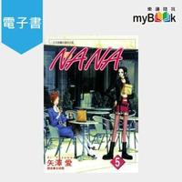 【myBook】NANA 05(電子漫畫)