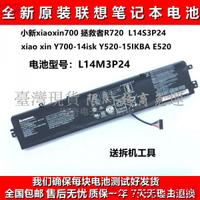 【現貨】聯想xiao xin Y700-14ISK Y520-15IKBA E520 L14M3P24 筆記本電池