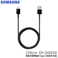 【神腦貨 裸裝】SAMSUNG 三星 原廠 USB Type C 充電傳輸線 (高速快充版) EP-DG930 快充線 充電線 S9 A8 Plus Star/Note8/Note9/A31/M11/A71 A51 A42 5G/Note 20 10 Plus Ultra/S20 Plus Ultra FE/Tab S6 Lite/A7/S7