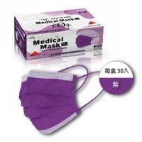 【宏瑋】成人醫療口罩-臻白紫 30入/盒(台灣製造 雙鋼印)
