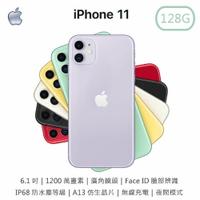 【送玻保+側翻皮套】Apple iPhone11 6.1吋 128G 超廣角 Face ID 臉部辨識 IP68防水塵 智慧型手機