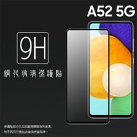 SAMSUNG 三星 Galaxy A52 5G SM-A526 滿版 鋼化玻璃保護貼 9H 滿版玻璃 鋼貼 鋼化貼 螢幕保護貼 螢幕貼 玻璃貼 保護膜
