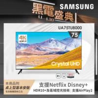 【SAMSUNG 三星】75型4K HDR智慧連網電視(UA75TU8000WXZW)