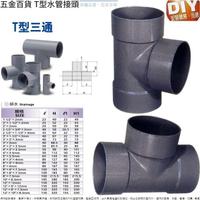 【Ainmax 艾買氏】2入 南亞4分 T型水管接頭(給水接頭)