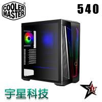 CoolerMaster酷媽 MasterBox 540 ARGB 內建後方風扇 防塵濾網 ATX 機殼 宇星科技