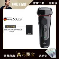 【德國百靈BRAUN】5系列靈動貼面電動刮鬍刀/電鬍刀 5030s(德國製造※一日完修VIP服務)