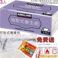 【Ainmax 艾買氏】科克蘭三層抽取衛生紙每張19公分x20公分(120張3包 再送 暖暖包1入)