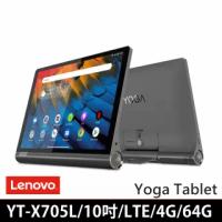 【Lenovo】Yoga Tablet YT-X705L 4G/64G LTE版 10.1吋FHD旗艦智慧平板電腦(送皮套+保貼等好禮)