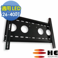 【He】26- 40吋 液晶/電漿電視固定式壁掛架(H4030L)