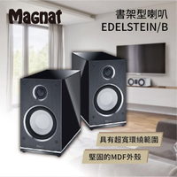 【Magnat】書架型喇叭 黑/白兩色(EDELSTEIN)