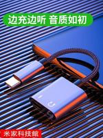轉接頭 typec耳機轉接頭適用華為p40p20p30mate40pro充電二合一小米10轉換器mate30安卓nova7手機線