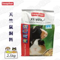 【樂透beaphar】天竺鼠飼料(2.5kg)