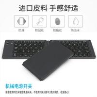平板電腦鍵盤 微軟折疊藍芽Surfacego/pro6/5/4外接ipad超薄便攜充電蘋果安卓手機通用華為M6『CM36982』