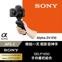 【SONY 索尼 公司貨 保固18+6】Alpha ZV-E10 + SELP1650 手持握把組合 ZV-E10L/BA