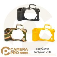 ◎相機專家◎ easyCover 金鐘套 Nikon Z50 適用 黑 黃 迷彩 果凍 矽膠 保護套 防塵套 公司貨
