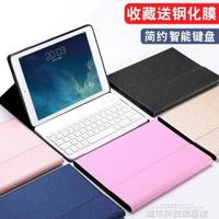 ipad鍵盤 2017iPad新款蘋果air2平板迷你mini3殼Pro9.7英寸4藍芽6鍵盤 清涼一夏特價