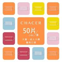 【佳和】大童醫用口罩 雙色50入 台灣製 雙鋼印(俏皮炫彩款)