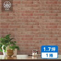 【ANRO壁紙】零甲醛安全無毒 紅磚 3D立體壓紋 防焰建材(1捲/1.7坪)